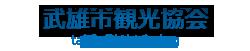 武雄市観光協会