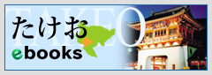 武雄市ebooks