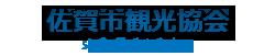 佐賀市観光協会