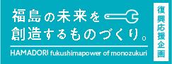復興応援企画 福島の未来を創造するものづくり