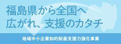 福島県から全国へ広がれ、支援のカタチ