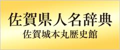 佐賀県人名辞典
