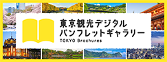 東京観光デジタルパンフレットギャラリー(TOKYO Brochures)