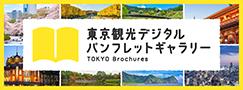 東京観光デジタルパンフレットギャラリー(TOKYO Brochures)