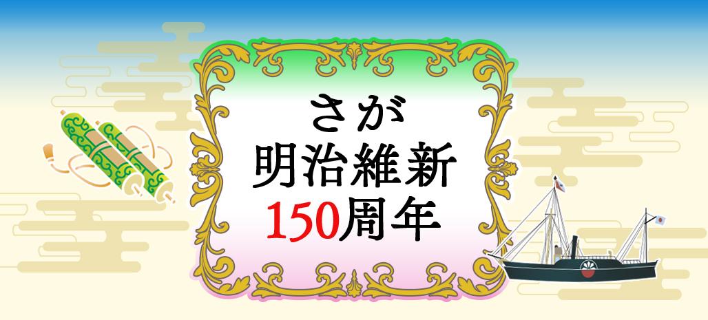 さが明治維新150周年